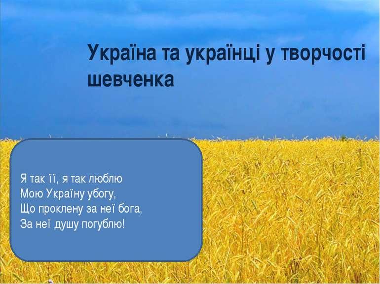 Україна та українці у творчості шевченка Я так її, я так люблю Мою Україну уб...