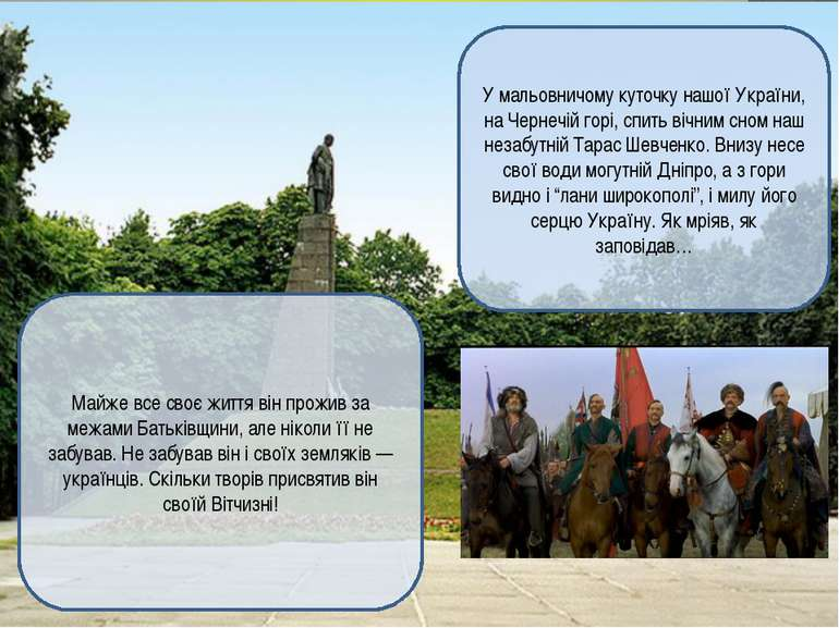 У мальовничому куточку нашої України, на Чернечій горі, спить вічним сном наш...