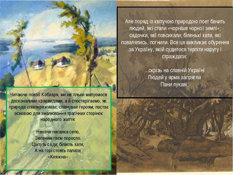 Читаючи поезії Кобзаря, ми не тільки милуємося досконалими краєвидами, а й сп...