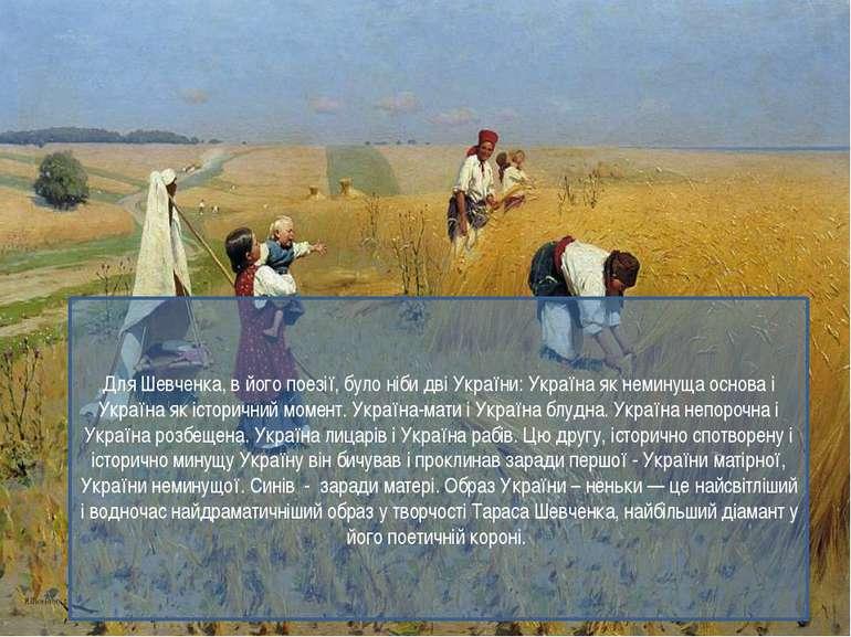 Для Шевченка, в його поезiї, було нiби двi України: Україна як неминуща основ...
