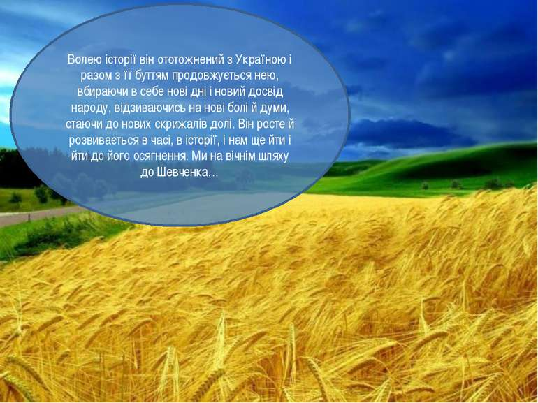 Волею історії він ототожнений з Україною і разом з її буттям продовжується не...