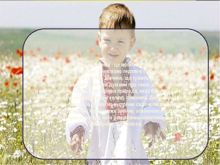 Укpаїнці у pаннього Шевченка - це мpійливі, забобонні, емоційні, пpацелюбні а...