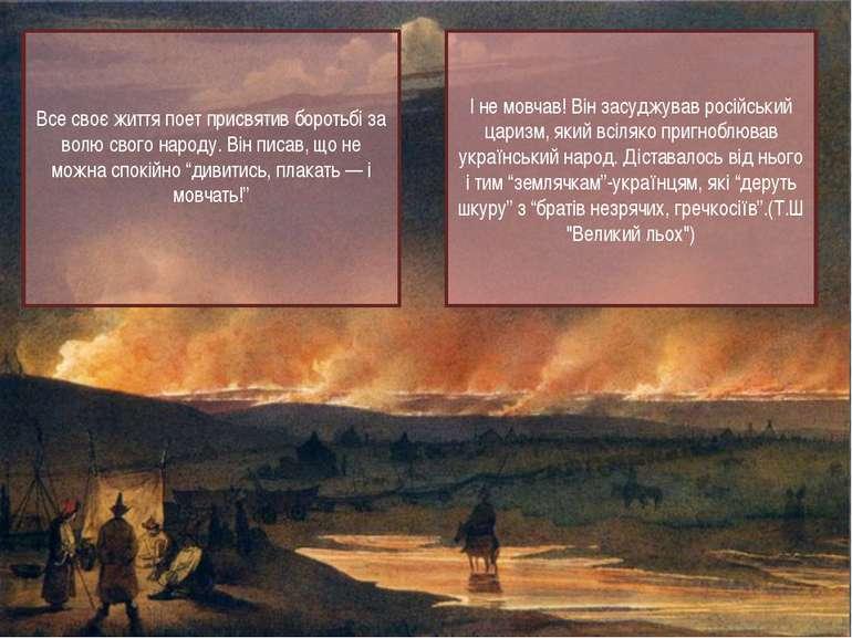 Все своє життя поет присвятив боротьбі за волю свого народу. Він писав, що не...