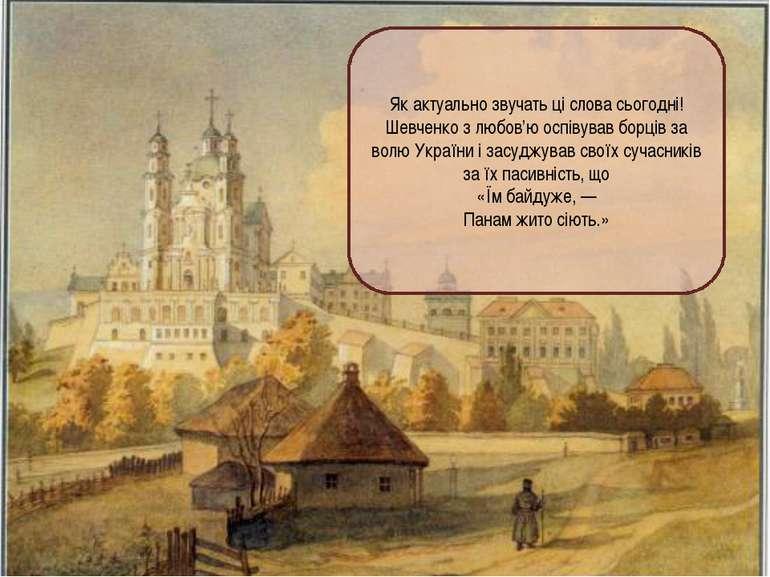 Як актуально звучать ці слова сьогодні! Шевченко з любов'ю оспівував борців з...