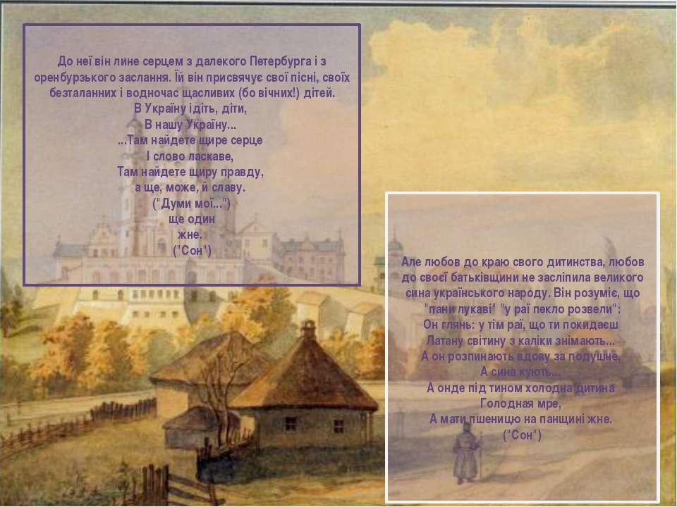 До неї вiн лине серцем з далекого Петербурга i з оренбурзького заслання. Їй в...