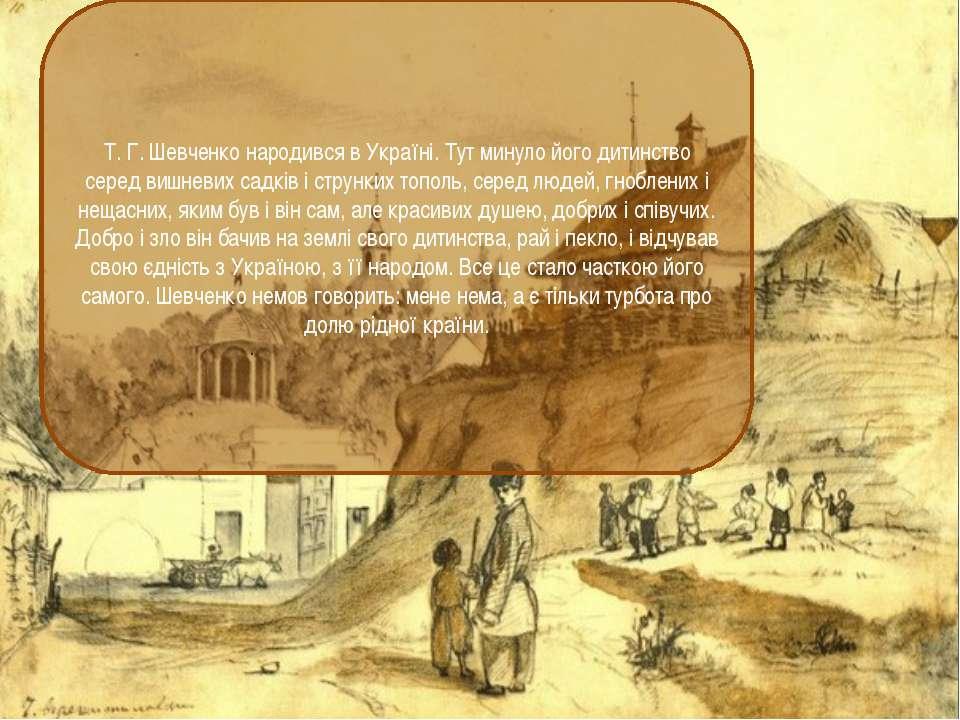 . Т. Г. Шевченко народився в Україні. Тут минуло його дитинство серед вишневи...
