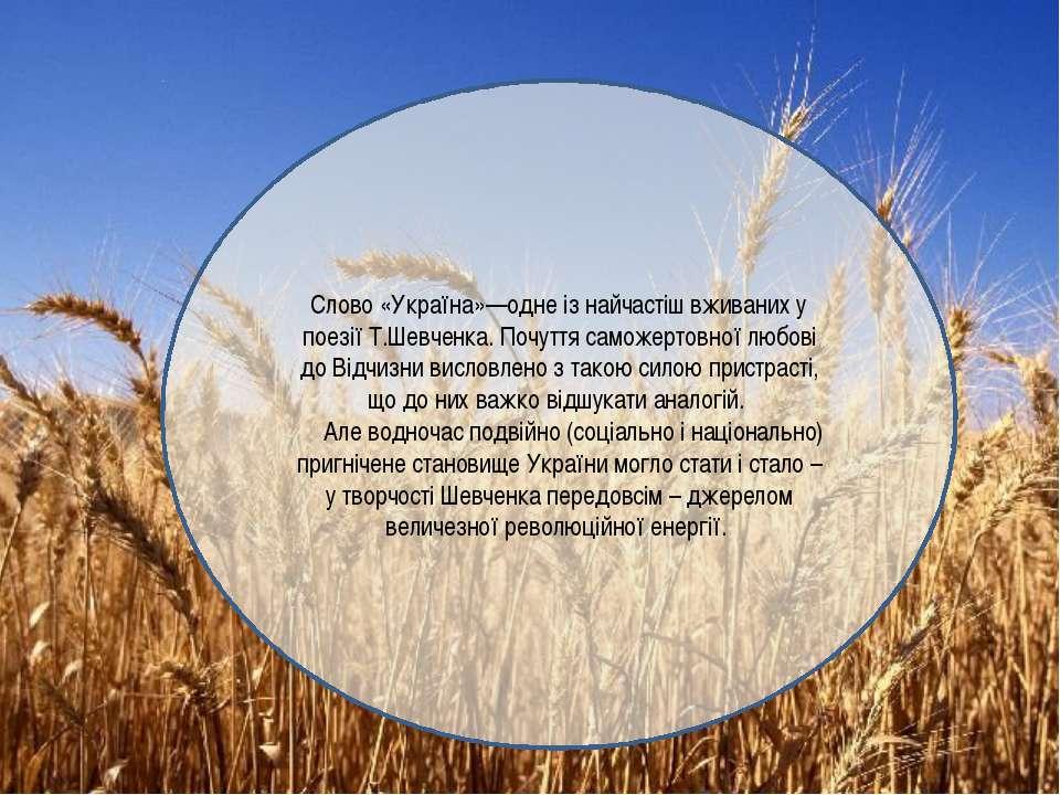 Слово «Україна»—одне iз найчастiш вживаних у поезiї Т.Шевченка. Почуття самож...