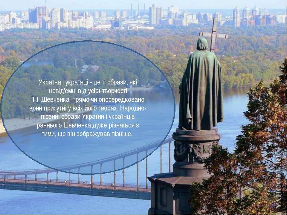 Укpаїна і укpаїнці - це ті обpази, які невід'ємні від усієї твоpчості Т.Г.Шев...