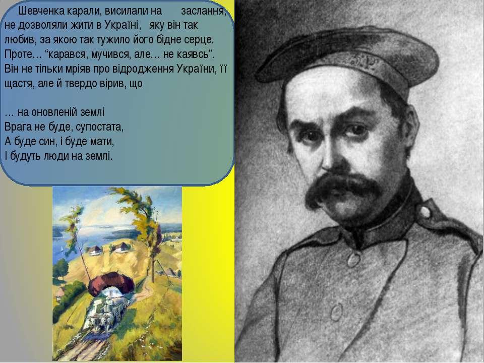 Покидаючи неньку-Україну (не з власної волi!), вiн прощається з нею: Прощай, ...