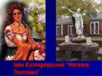"""Іван Котляревський """"Наталка Полтавка"""""""