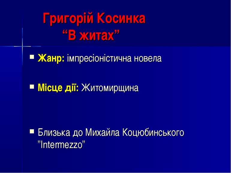 """Григорій Косинка """"В житах"""" Жанр: імпресіоністична новела Місце дії: Житомирщи..."""