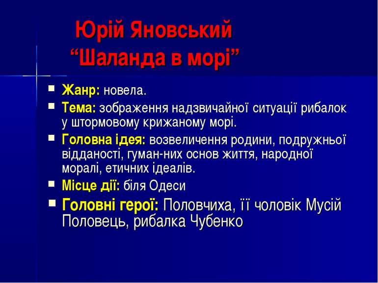 """Юрій Яновський """"Шаланда в морі"""" Жанр:новела. Тема:зображення надзвичайної с..."""