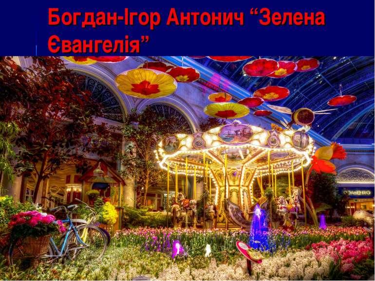 """Богдан-Ігор Антонич """"Зелена Євангелія"""""""