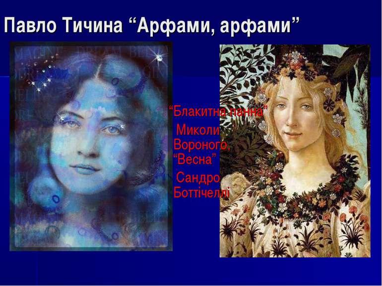 "Павло Тичина ""Арфами, арфами"" ""Блакитна панна"" Миколи Вороного, ""Весна"" Сандр..."