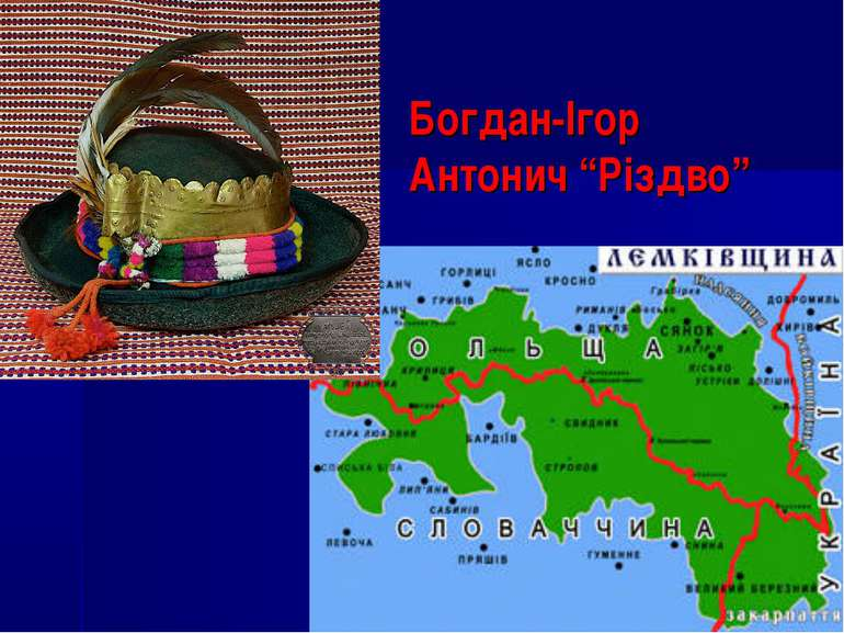 """Богдан-Ігор Антонич """"Різдво"""""""