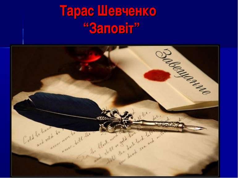 """Тарас Шевченко """"Заповіт"""""""