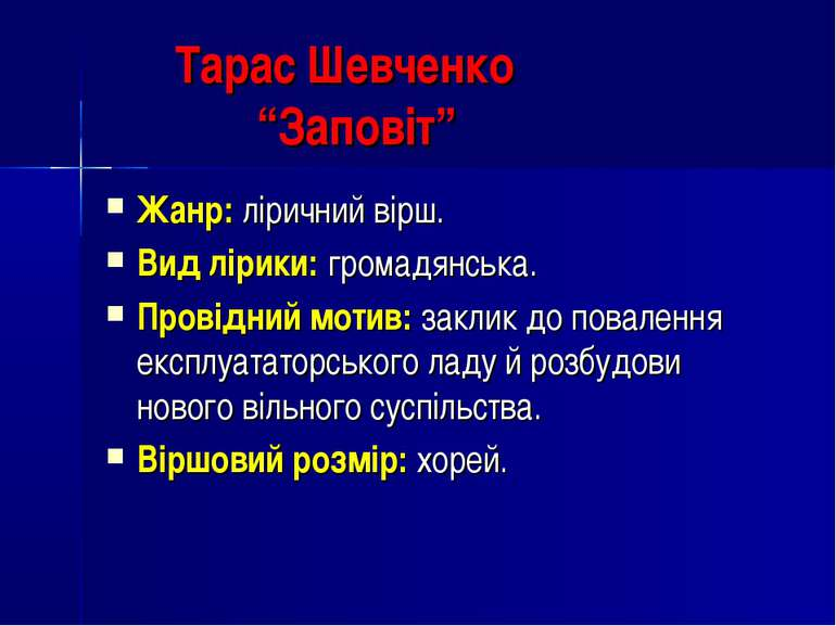 """Тарас Шевченко """"Заповіт"""" Жанр:ліричний вірш. Вид лірики:громадянська. Прові..."""