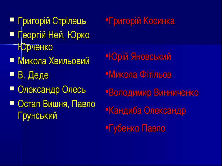 Григорій Стрілець Георгій Ней, Юрко Юрченко Микола Хвильовий В. Деде Олександ...