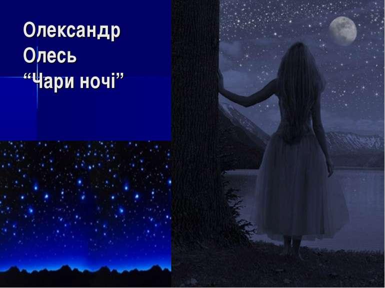 """Олександр Олесь """"Чари ночі"""""""