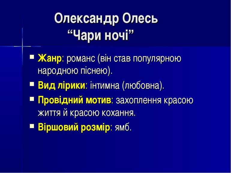"""Олександр Олесь """"Чари ночі"""" Жанр: романс (він став популярною народною піснею..."""