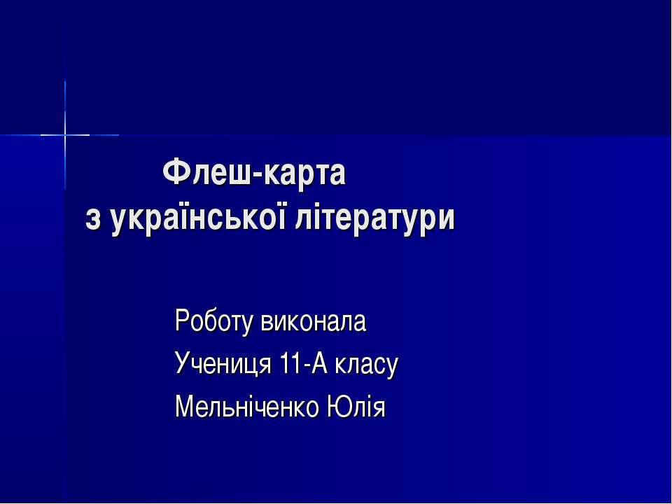 Флеш-карта з української літератури Роботу виконала Учениця 11-А класу Мельні...