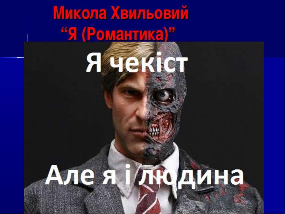 """Микола Хвильовий """"Я (Романтика)"""""""
