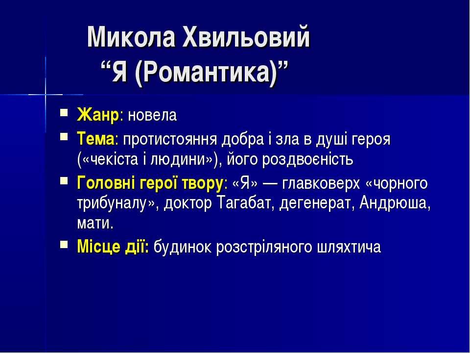 """Микола Хвильовий """"Я (Романтика)"""" Жанр: новела Тема: протистояння добра і зла ..."""