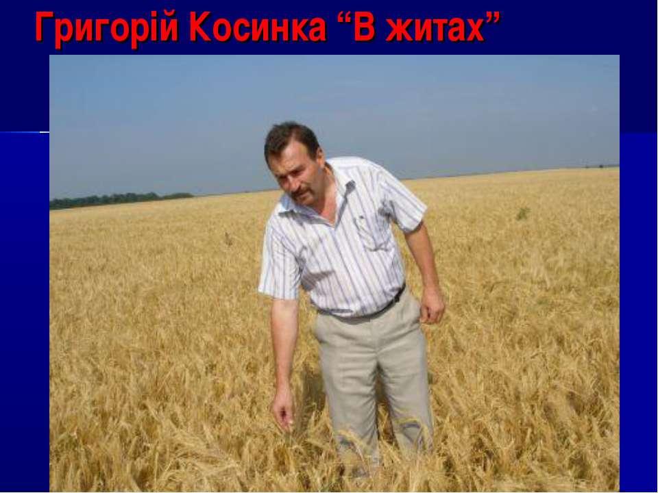 """Григорій Косинка """"В житах"""""""