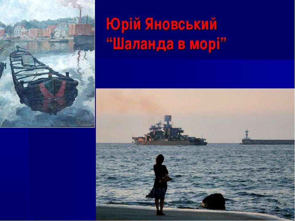 """Юрій Яновський """"Шаланда в морі"""""""