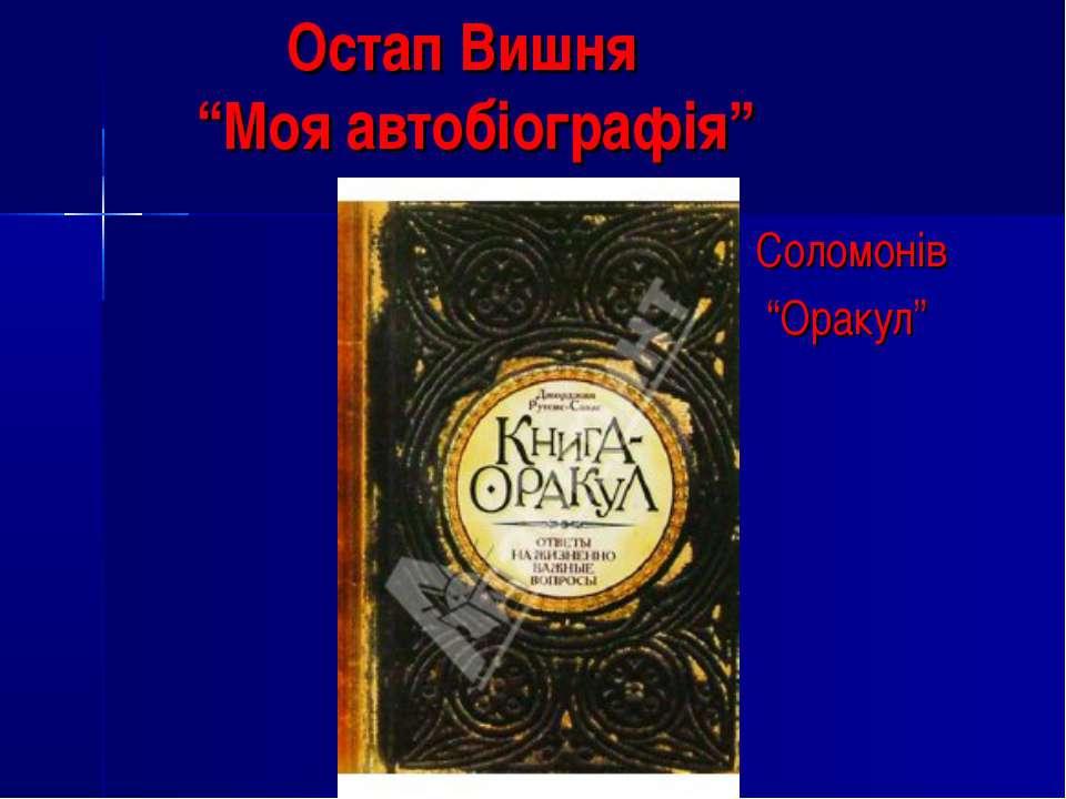 """Остап Вишня """"Моя автобіографія"""" Соломонів """"Оракул"""""""