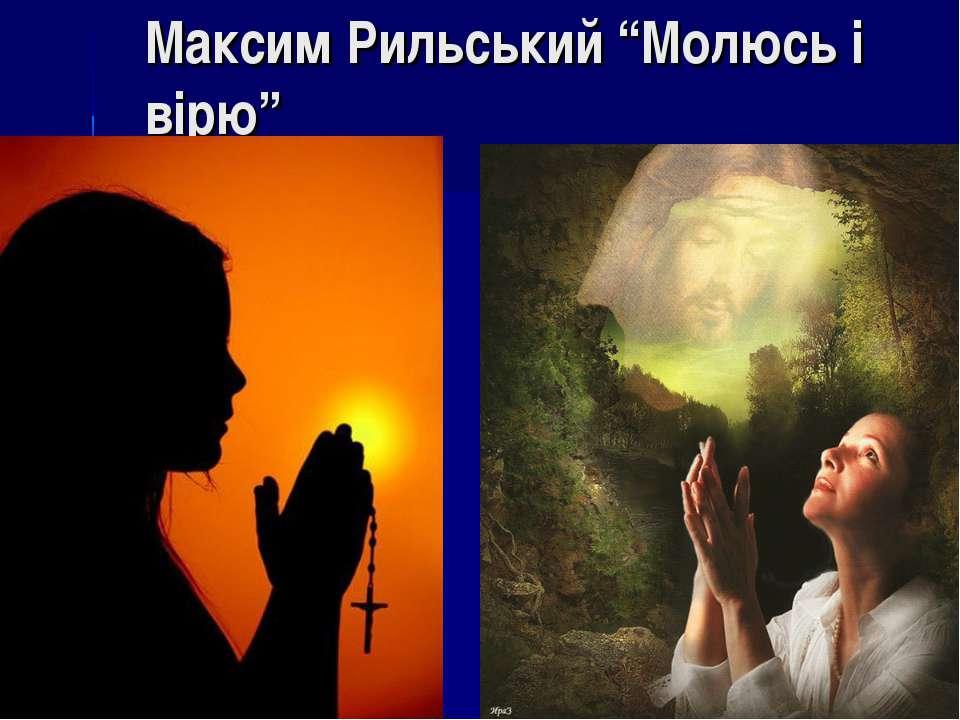 """Максим Рильський """"Молюсь і вірю"""""""