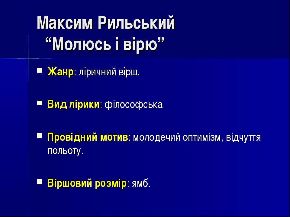 """Максим Рильський """"Молюсь і вірю"""" Жанр: ліричний вірш. Вид лірики: філософська..."""