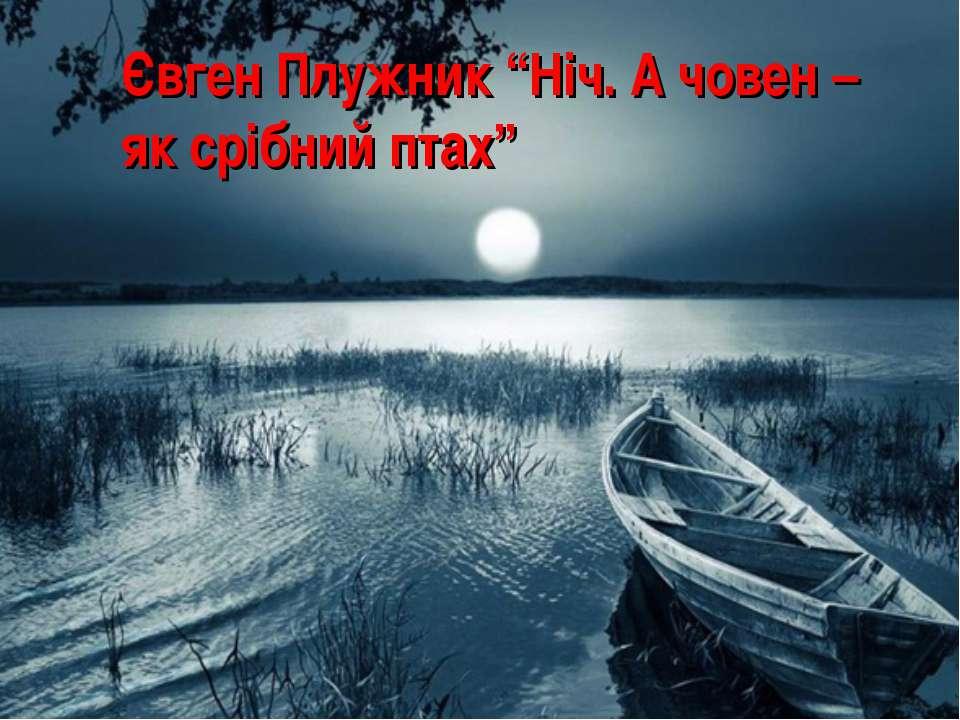 "Євген Плужник ""Ніч. А човен – як срібний птах"""