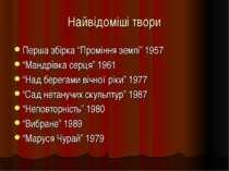 """Найвідоміші твори Перша збірка """"Проміння землі"""" 1957 """"Мандрівка серця"""" 1961 """"..."""