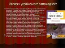 Записки українського самашедшого У романі описується період президентстваЛео...