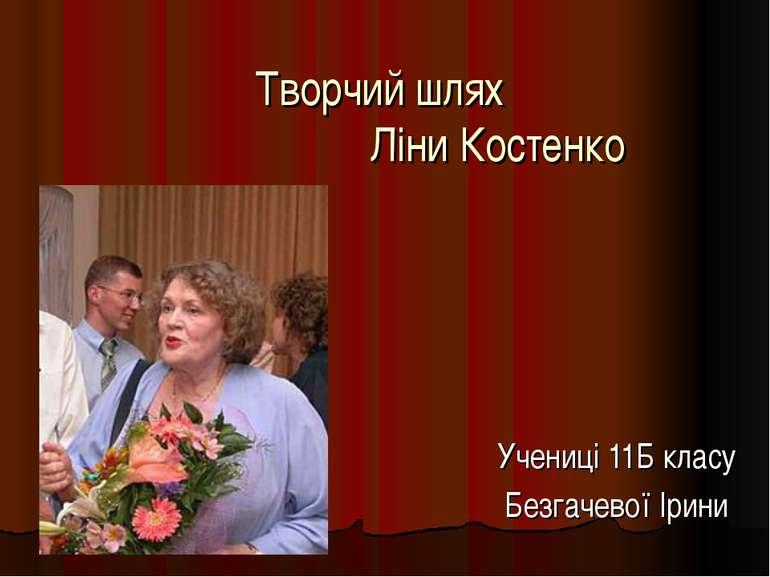 Творчий шлях Ліни Костенко Учениці 11Б класу Безгачевої Ірини