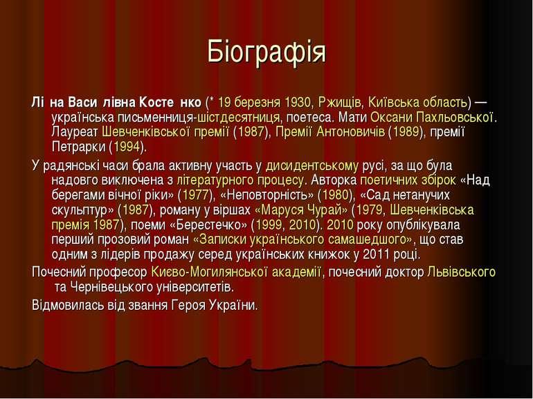 Біографія Лі на Васи лівна Косте нко(*19 березня1930,Ржищів,Київська обл...