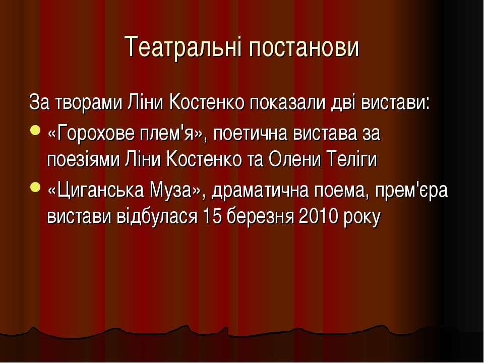 Театральні постанови За творами Ліни Костенко показали дві вистави: «Горохове...