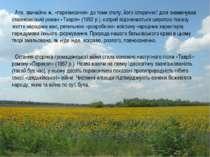 Але, звичайно ж, «перевисання» до теми степу, його історичної долі знаменував...