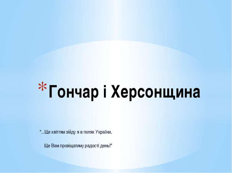 """""""...Ще квіттям зійду я в полях України, Ще Вам провіщатиму радості день!"""" Гон..."""