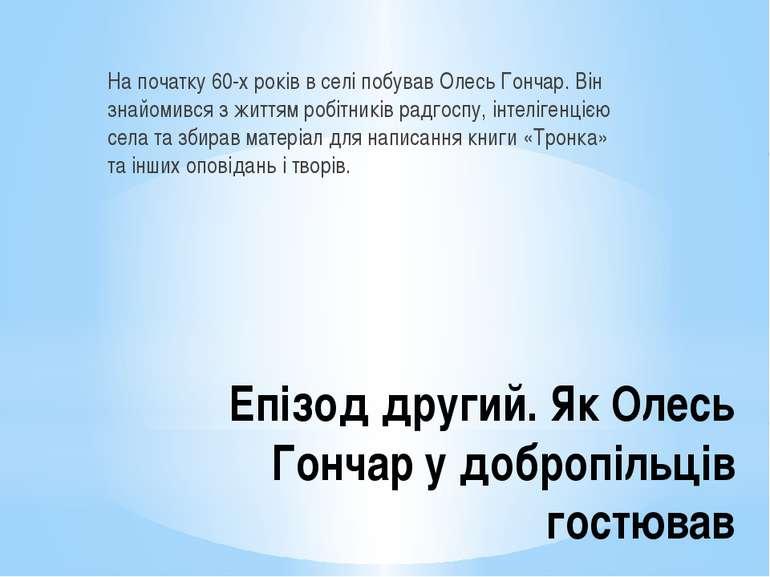 Епізод другий. Як Олесь Гончар у добропільців гостював На початку 60-х років ...