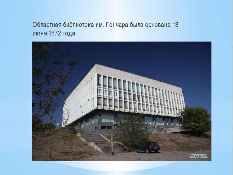 Областная библиотека им. Гончара была основана 18 июня 1872 года.