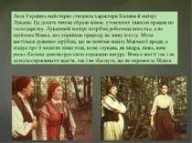 Леся Українка майстерно створила характери Килини й матері Лукаша. Це досить ...