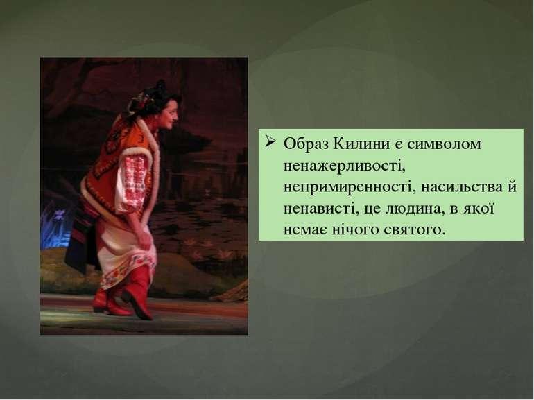 Образ Килини є символом ненажерливості, непримиренності, насильства й ненавис...