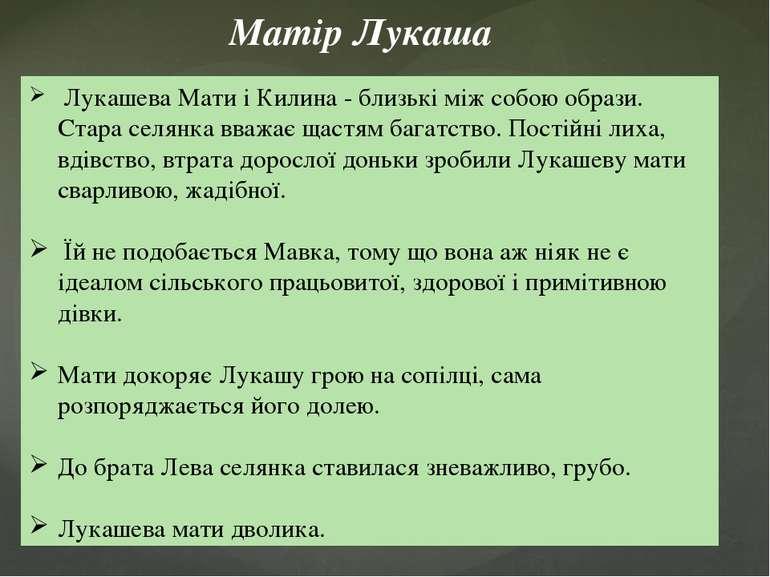 Матір Лукаша Лукашева Мати і Килина - близькі між собою образи. Стара селянка...