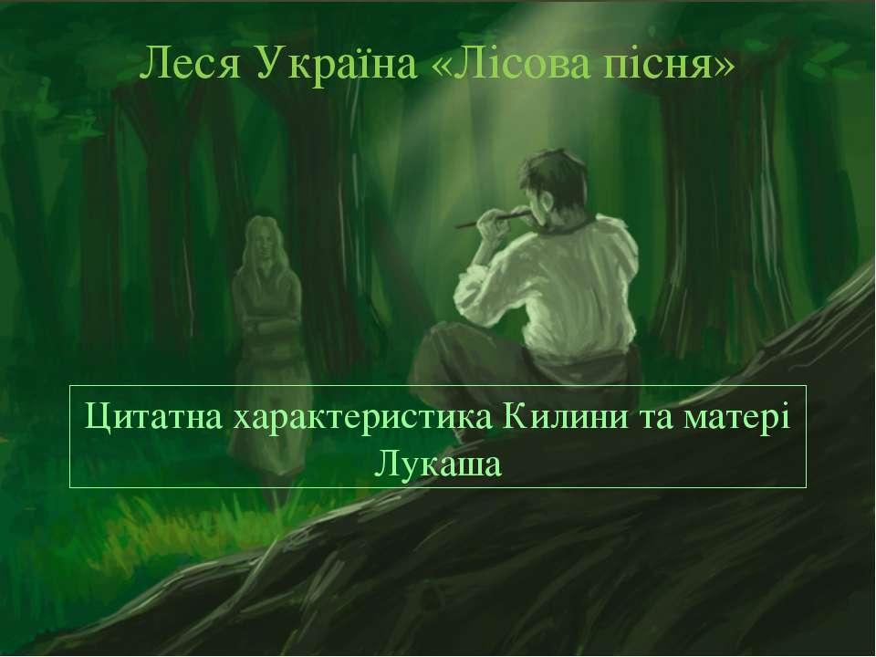 Леся Україна «Лісова пісня» Цитатна характеристика Килини та матері Лукаша {