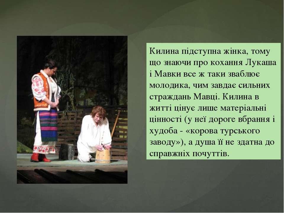 Килина підступна жінка, тому що знаючи про кохання Лукаша і Мавки все ж таки ...