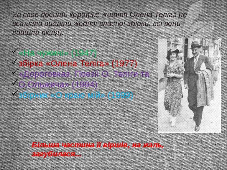 За своє досить коротке життя Олена Теліга не встигла видати жодної власної зб...