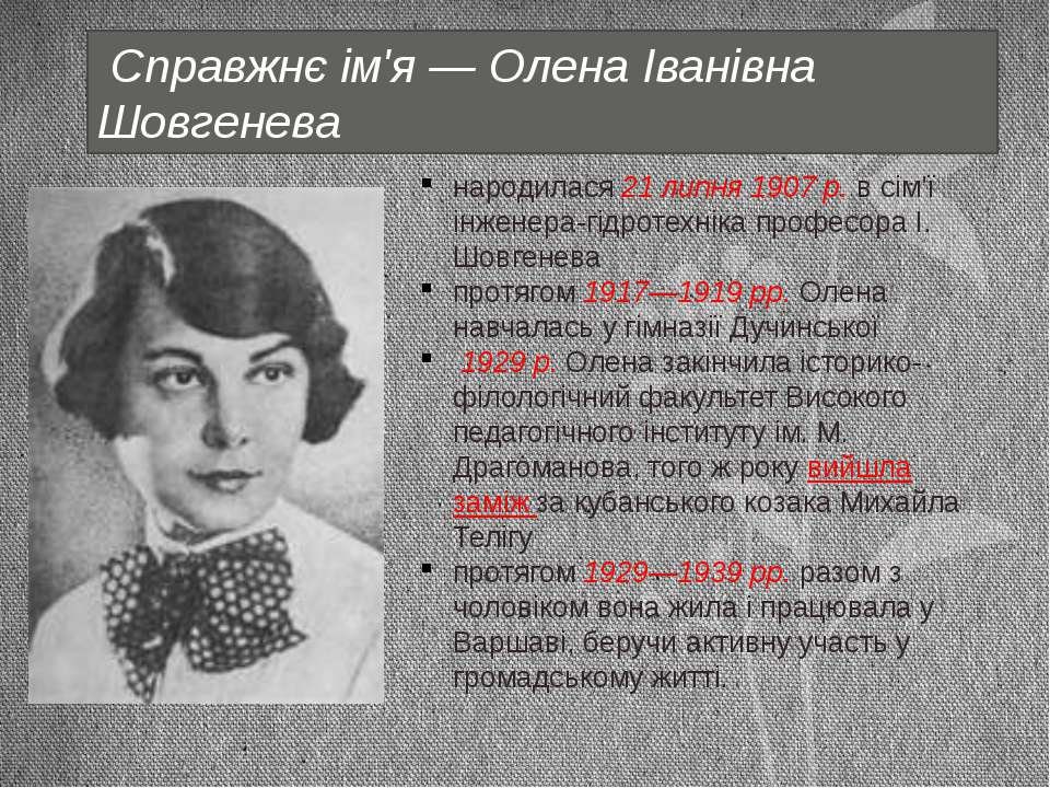Справжнє ім'я — Олена Іванівна Шовгенева народилася 21 липня 1907 р. в сім'ї...