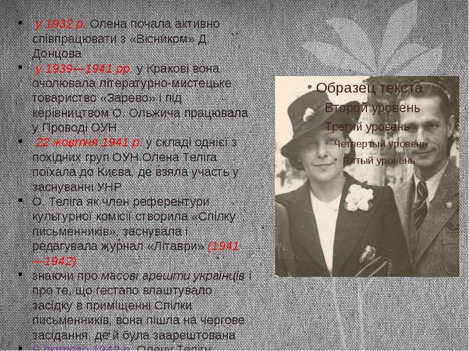 у 1932 р. Олена почала активно співпрацювати з «Вісником» Д. Донцова у 1939—1...